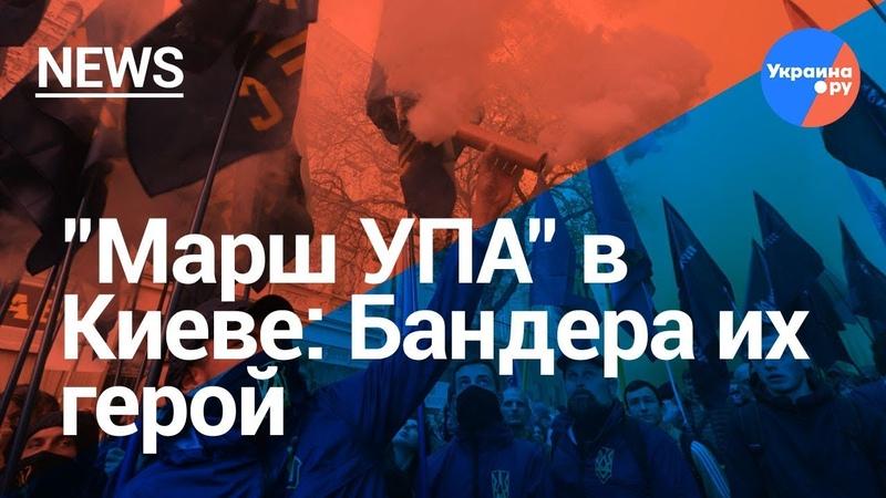 Марш УПА в Киеве Бандера их герой