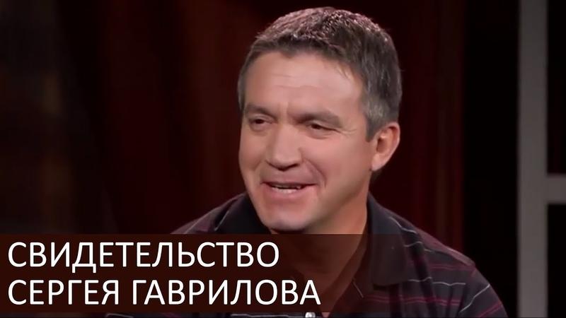 Интересное свидетельство Сергея Гаврилова и тюремный опыт Сергей Гаврилов