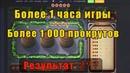 Сделал 1 000 прокрутов по самой стабильной стратегия в игру напёрстки в 1xbet, Melbet и других БК