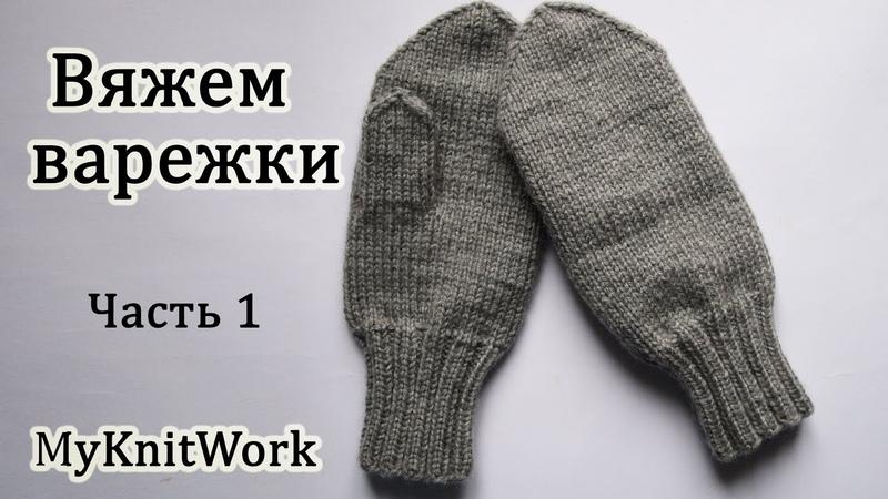Вяжем варежки спицами Часть 1 Knit mittens needles Part 1