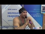 Иса Багиров в