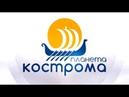 Планета Кострома. Гастротур Антона Зайцева «Моя Планета»