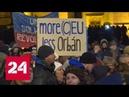 В Венгрии не стихают протесты против действий кабмина - Россия 24