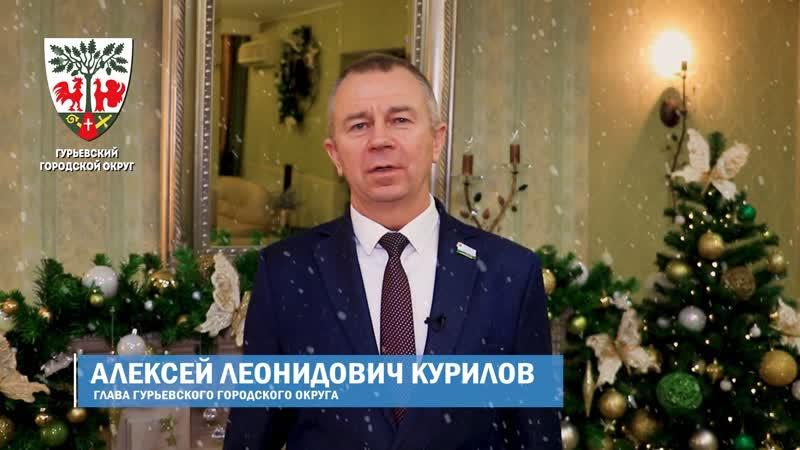 Поздравление главы Гурьевского городского округа Алексея Курилова с Новым годом!