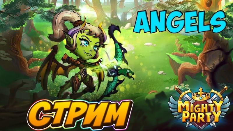 Mighty Party | AngelS | Стрим 6