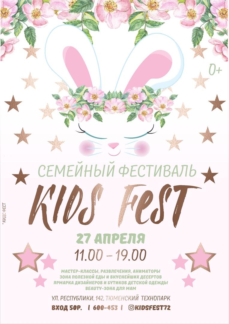 Афиша KID'S FEST