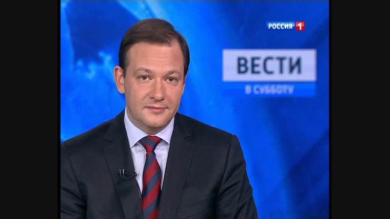 Вести в субботу (Россия 1, 22.12.2012)