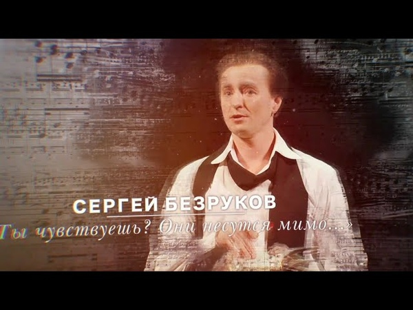 Стихи Агутина «Ты чувствуешь? Они несутся мимо...» читает Сергей Безруков