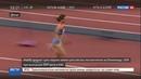 Новости на Россия 24 IAAF назвала условие пересмотра решения по россиянам