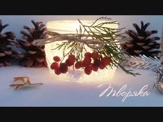 Новогодний подсвечник из баночки и соли _ Christmas candlestick. DIY