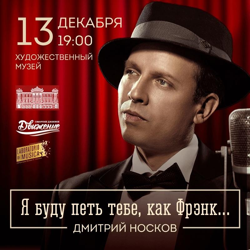 Афиша Самара Дмитрий Носков (Москва) и Evergreen jazz band