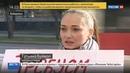 Новости на Россия 24 • Новый компромат на живодерок: зоозащитники требуют реального наказания