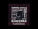 Tushkan - Классика Вольный Prod. Ft. Phank Rock Rec.