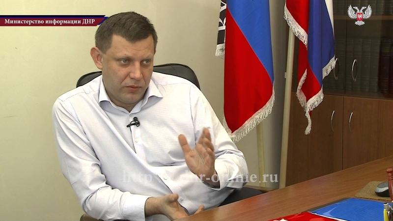Эксклюзивное интервью с Александром Захарченко для книги ДНР. Хроника судеб
