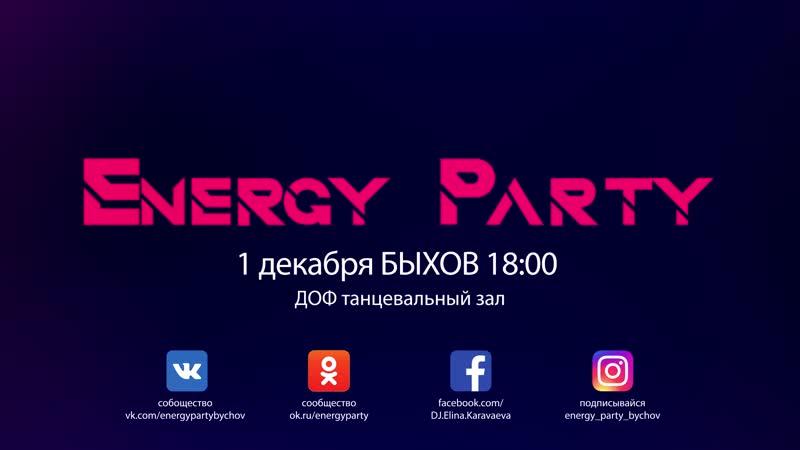 Energy Party Быхов 2018.12.01