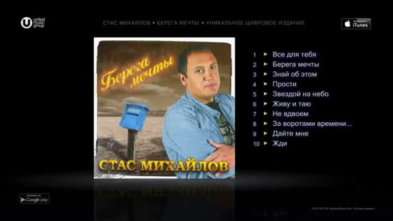 Стас Михайлов Берега Мечты Stas Mihaylov Shores Dreams Альбом 2006