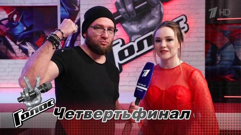 «Мне помогла бутафорская кровь». Рушана Валиева. Интервью после Четвертьфинала. Голос-7