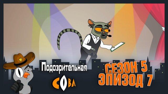 Подозрительная Сова, 5 сезон, 7 серия