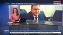 Новости на Россия 24 • После скандала со свалкой Кучино мэр Балашихи подал в отставку