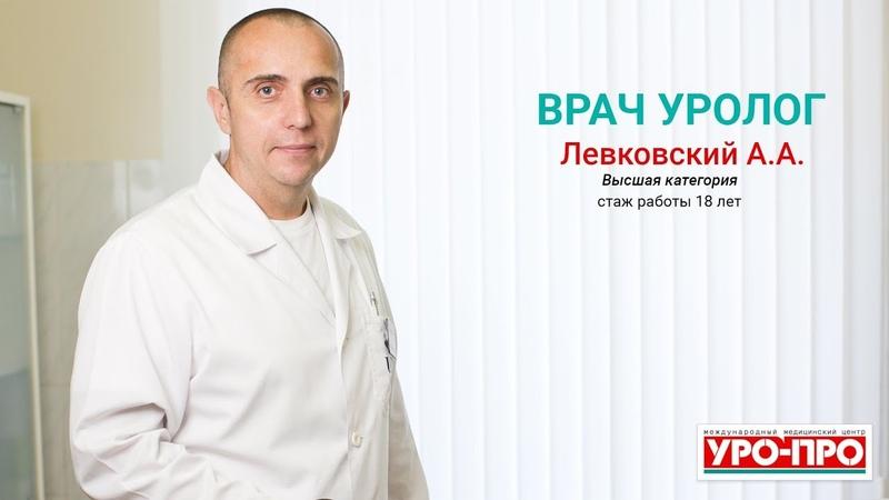 Врач уролог в Ростове-на-Дону | Центр урологии УРО-ПРО