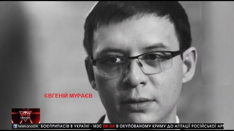 Євгеній Мураєв, народний депутат України, у програмі HARD з Влащенко
