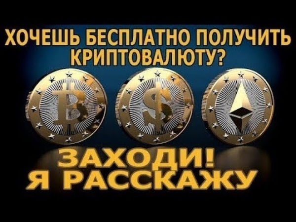 ХАЛЯВНЫЕ БИТКОИНЫ! Telegram бот Bitcoin open project