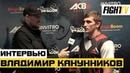 Владимир Канунников о своей травме, мотивации от бойцов, зале брата и возвращении в ММА