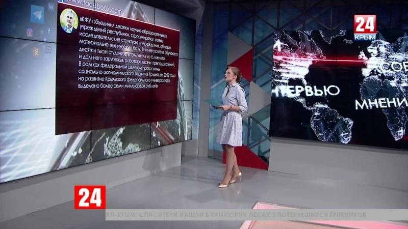 С. Аксёнов: «Более семи миллиардов рублей выделено на развитие КФУ им. В. И. Вернадского в рамках ФЦП»