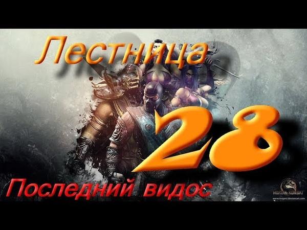 Прохождение Mortal Kombat 28. Лестница. Щива, и всё!