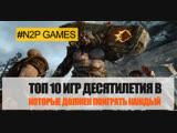 ТОП 10 игр десятилетия, в которые должен поиграть геймер