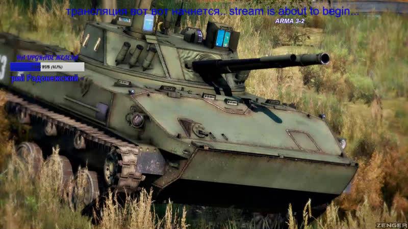 [ARMA 3]РУССКИЙ ТАНК