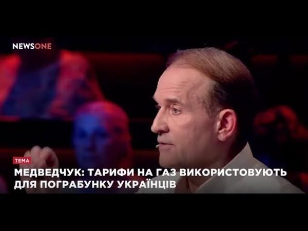 Медведчук: Вследствие политики последних пяти лет цены на газ выросли на 1090%