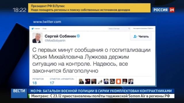 Новости на Россия 24 • Лужков сообщил, что попал в больницу из-за воспаления правого легкого