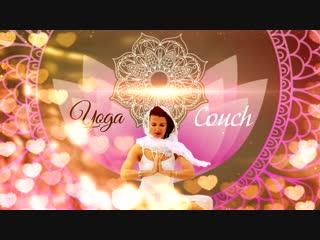 Йога-коуч женского здоровья