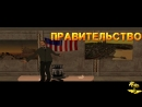 Неофициальный трейлер проекта Rockford Roleplay