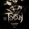 19 октября - TSYGUN & Friends в Пельменной №1