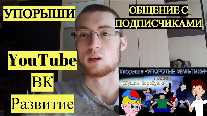 Раскрутка ВК YouTube   Упорыши   Упоротые Мультики   Подписчики   Общение