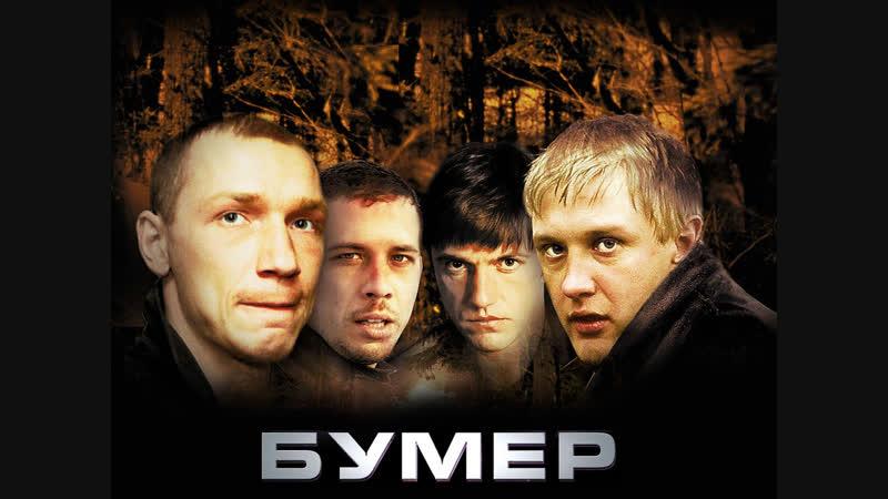 Бумер Фильм, 2003 18