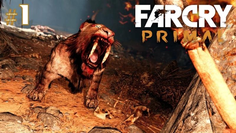 Far Cry Primal 1 СЕРИЯ Саблезубая машина