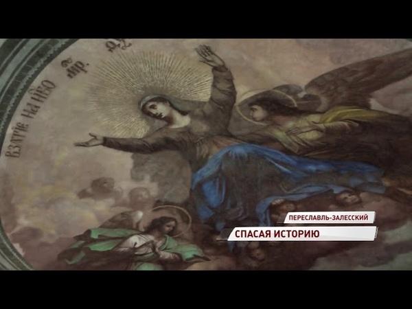 Реставрация росписей в соборе Феодора Стратилата в Переславле Залесском вышла на финишную прямую