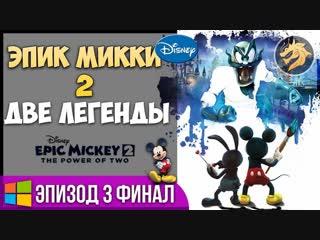 Disney Epic Mickey 2 The Power of Two Дисней Эпик Микки 2 Две легенды Прохождение 3 Эпизод - (aneka.scriptscraft.com) 720p