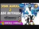 Disney Epic Mickey 2 The Power of Two Дисней Эпик Микки 2 Две легенды Прохождение 3 Эпизод - (aneka.scriptscraft) 720p