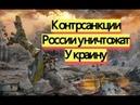 Контрсанкции России против Украины - это только начало (Главные новости)