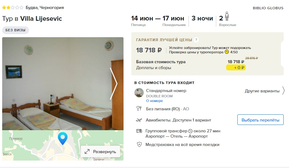 Горящие туры в Черногорию из Москвы на 3 ночи от 9400₽/чел, вылет из Москвы завтра