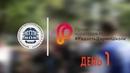 Первый день лагеря РадостьДаримШколе