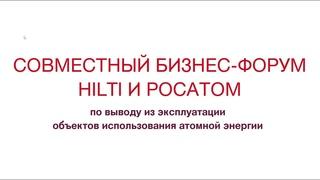 Совместный форум Hilti и госкорпорации Росатом