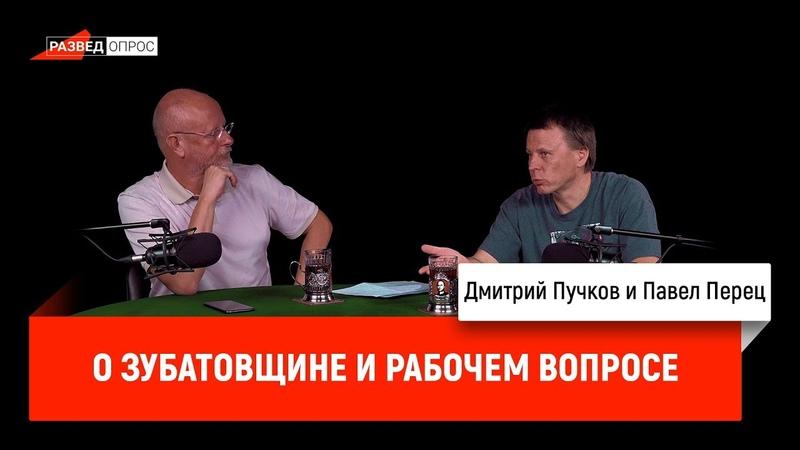 Павел Перец о зубатовщине и рабочем вопросе