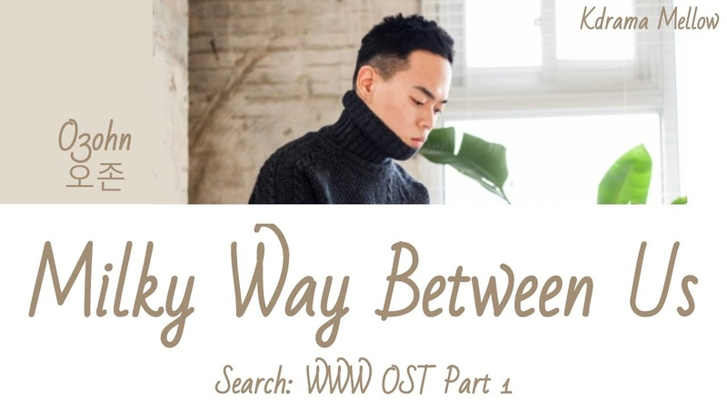 O3ohn (오존) - Milky Way Between Us 우리 사이 은하수를 만들어 (Search: WWW OST Part 1) Lyrics (Han/Rom/Eng/가사)