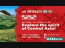 Чемпионат Азии 2019 Иссык Куль Кыргызстан