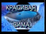 КРАСИВАЯ МУЗЫКА- КРАСИВАЯ ЗИМАМузыка для душиnice music